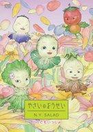 """""""Yasai no yôsei N.Y. salad"""" - Japanese Movie Cover (xs thumbnail)"""