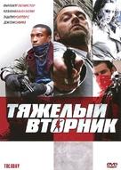 Tu£sday - Russian DVD cover (xs thumbnail)