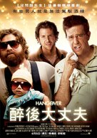 The Hangover - Taiwanese Movie Poster (xs thumbnail)