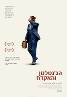 Old Man and the Gun - Israeli Movie Poster (xs thumbnail)