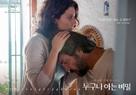 Todos lo saben - South Korean Movie Poster (xs thumbnail)