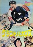 Les grandes vacances - Japanese Movie Cover (xs thumbnail)