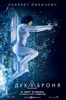 Ghost in the Shell - Bulgarian Movie Poster (xs thumbnail)