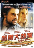 Grand Theft Parsons - Taiwanese Movie Cover (xs thumbnail)