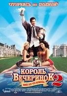 Van Wilder 2: The Rise of Taj - Russian Movie Poster (xs thumbnail)