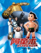 Astro Boy - Hong Kong Movie Poster (xs thumbnail)