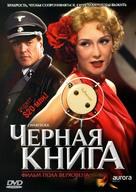 Zwartboek - Russian DVD cover (xs thumbnail)