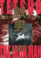 Tetsuo - Japanese Movie Poster (xs thumbnail)