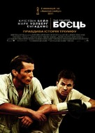 The Fighter - Ukrainian Movie Poster (xs thumbnail)