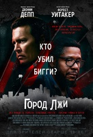 City of Lies - Russian Movie Poster (xs thumbnail)