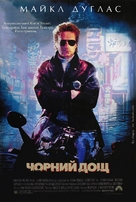 Black Rain - Ukrainian Movie Poster (xs thumbnail)