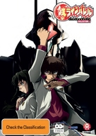 """Kurogane no rainbareru"" - New Zealand DVD cover (xs thumbnail)"