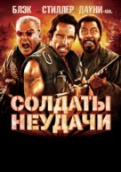 Tropic Thunder - Russian Movie Poster (xs thumbnail)