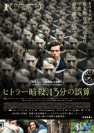 Elser - Japanese Movie Poster (xs thumbnail)