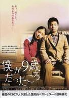Ahobsal insaeng - Japanese poster (xs thumbnail)