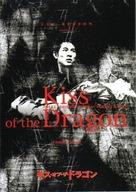 Kiss Of The Dragon - Japanese DVD cover (xs thumbnail)