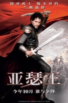 King Arthur - Chinese Movie Poster (xs thumbnail)