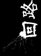 Irreversi - Chinese Logo (xs thumbnail)