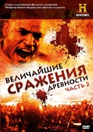 """Battles BC"" - Russian DVD movie cover (xs thumbnail)"