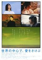 """""""Sekai no chûshin de, ai wo sakebu"""" - Japanese Movie Poster (xs thumbnail)"""