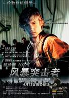 Stormbreaker - Chinese Movie Poster (xs thumbnail)
