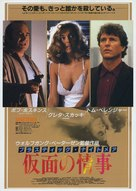 Shattered - Japanese Movie Poster (xs thumbnail)