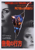 The Accused - Japanese Movie Poster (xs thumbnail)