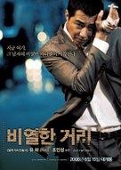 Biyeolhan geori - South Korean Movie Poster (xs thumbnail)
