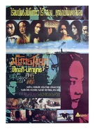 Dung che sai duk - Thai Movie Poster (xs thumbnail)