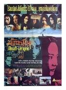 Dung che sai duk - Thai Movie Poster (xs thumbnail)