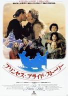 The Princess Bride - Japanese Movie Poster (xs thumbnail)