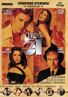 54 - Russian DVD movie cover (xs thumbnail)