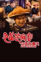 Hail The Judge - Hong Kong DVD cover (xs thumbnail)