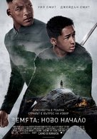 After Earth - Bulgarian Movie Poster (xs thumbnail)