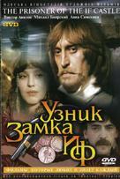 """Uznik zamka If"" - Russian DVD cover (xs thumbnail)"