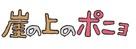 Gake no ue no Ponyo - Japanese Logo (xs thumbnail)