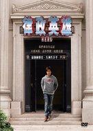 Hero - Hong Kong poster (xs thumbnail)