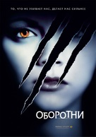 Cursed - Russian Movie Poster (xs thumbnail)