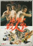 Gyakushû! Satsujin ken - Japanese Movie Poster (xs thumbnail)