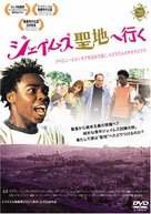 Massa'ot James Be'eretz Hakodesh - Japanese Movie Cover (xs thumbnail)