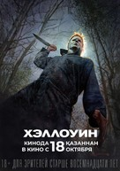 Halloween - Kazakh Movie Poster (xs thumbnail)