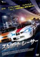 Street Racer - Japanese DVD cover (xs thumbnail)