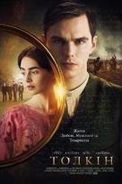 Tolkien - Ukrainian Movie Poster (xs thumbnail)