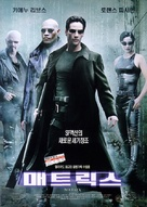 The Matrix - South Korean Movie Poster (xs thumbnail)
