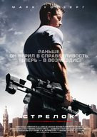 Shooter - Russian Movie Poster (xs thumbnail)