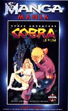 Space Adventure Cobra - French Movie Cover (xs thumbnail)