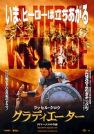 Gladiator - Japanese Movie Poster (xs thumbnail)