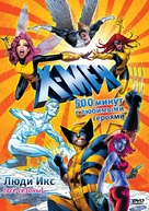 """X-Men"" - Russian DVD cover (xs thumbnail)"