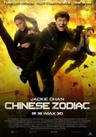 Sap ji sang ciu - Lebanese Movie Poster (xs thumbnail)