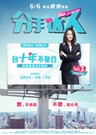 Fen Shou Da Ren - Chinese Movie Poster (xs thumbnail)